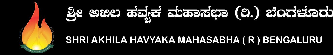 SHRI AKHILA HAVYAKA MAHASABHA